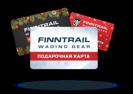 Подарочные карты FINNTRAIL